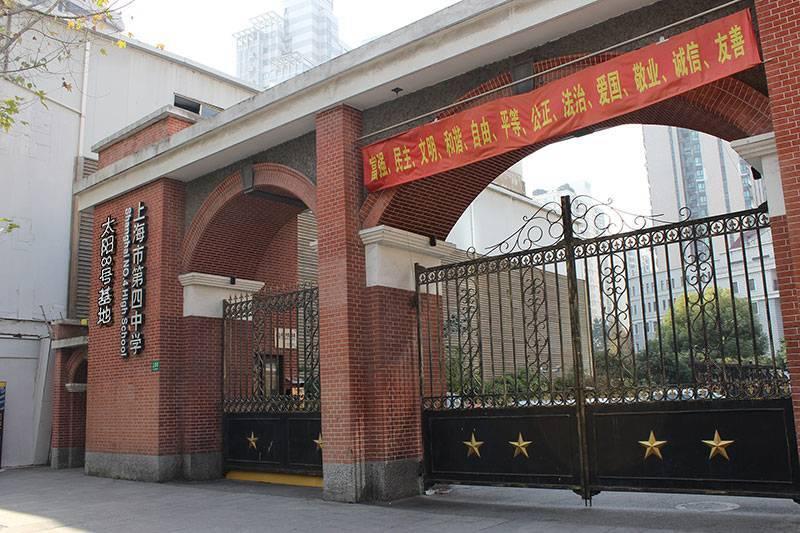上海第四中学